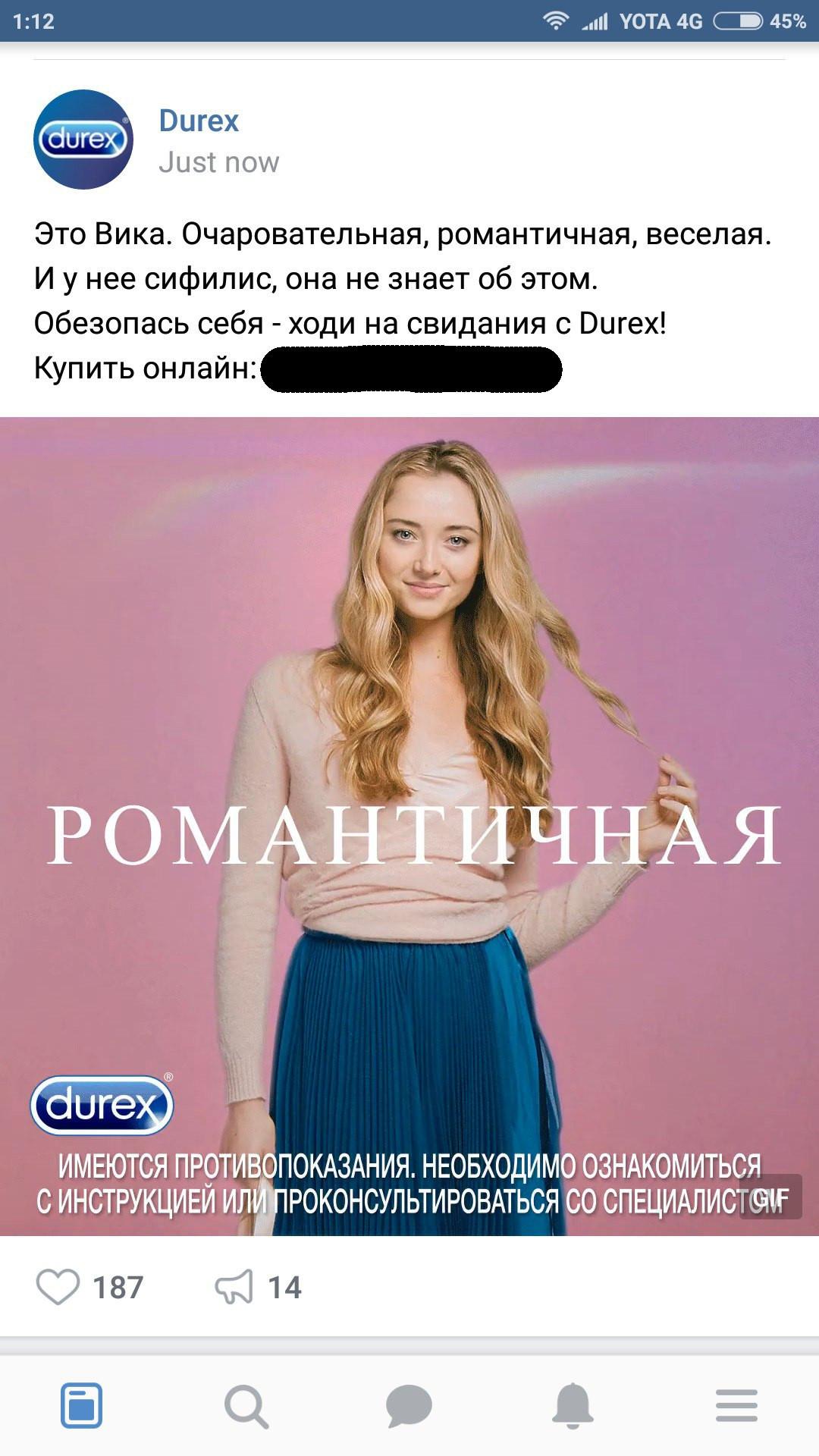 Соня реклама презервативов дюрекс