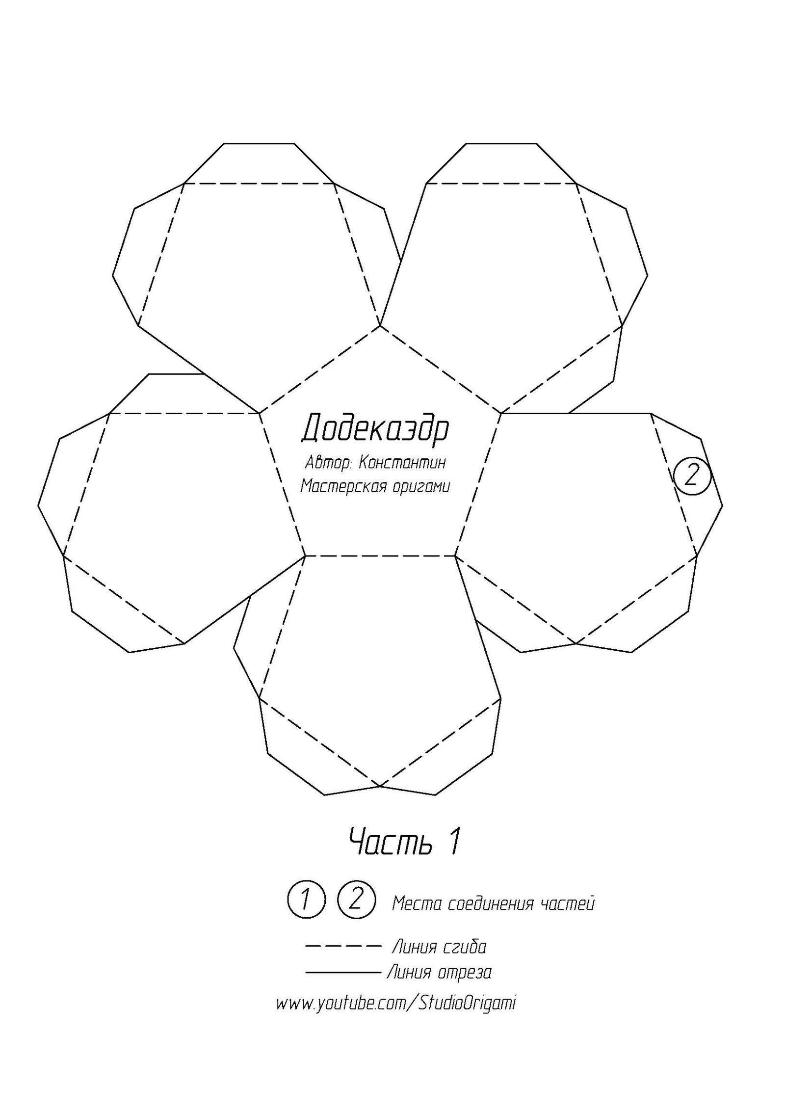 Как из картона сделать многогранник