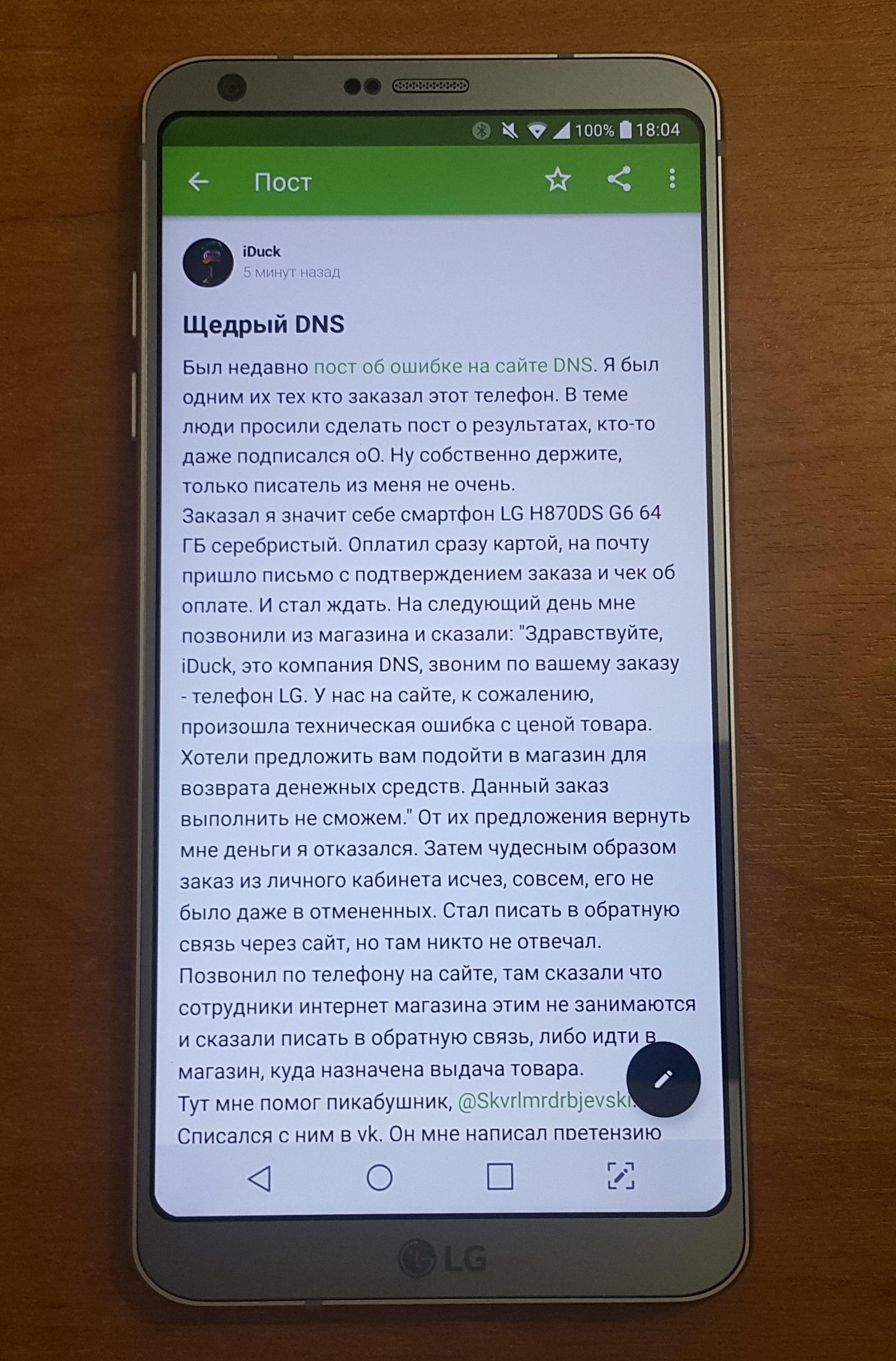8b69d4619b2a Щедрый DNS DNS, Ошибка, Халява, Покупка, Длиннопост