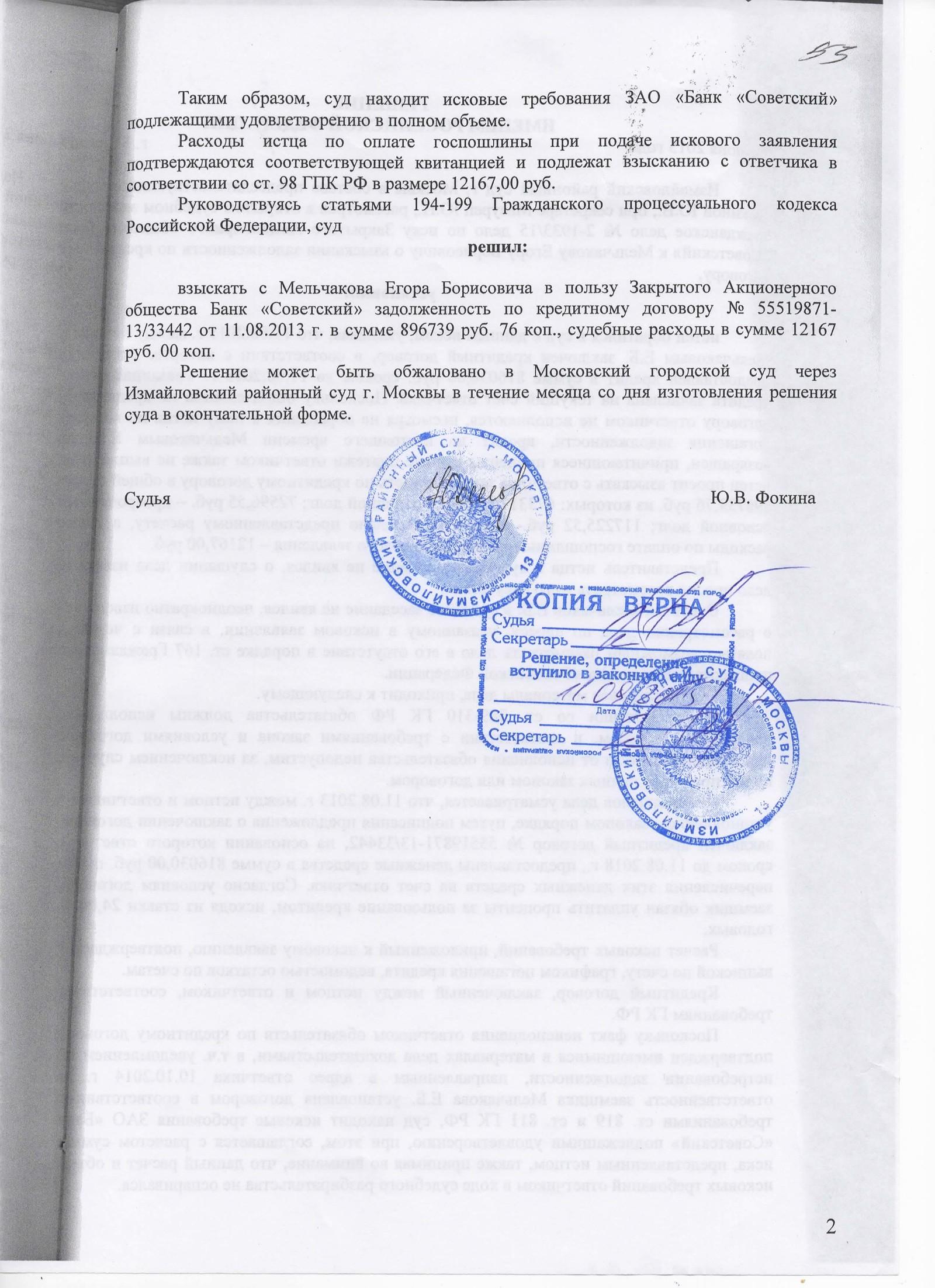 юридическая консультация суд с банком