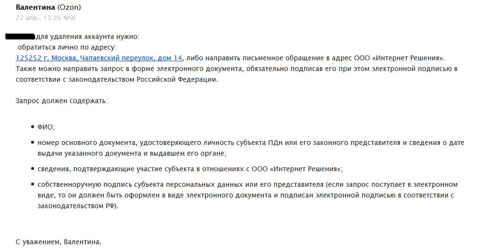 А вы знали, что нельзя так просто удалить аккаунт на Ozon.ru  Ozon 7ecb7564687
