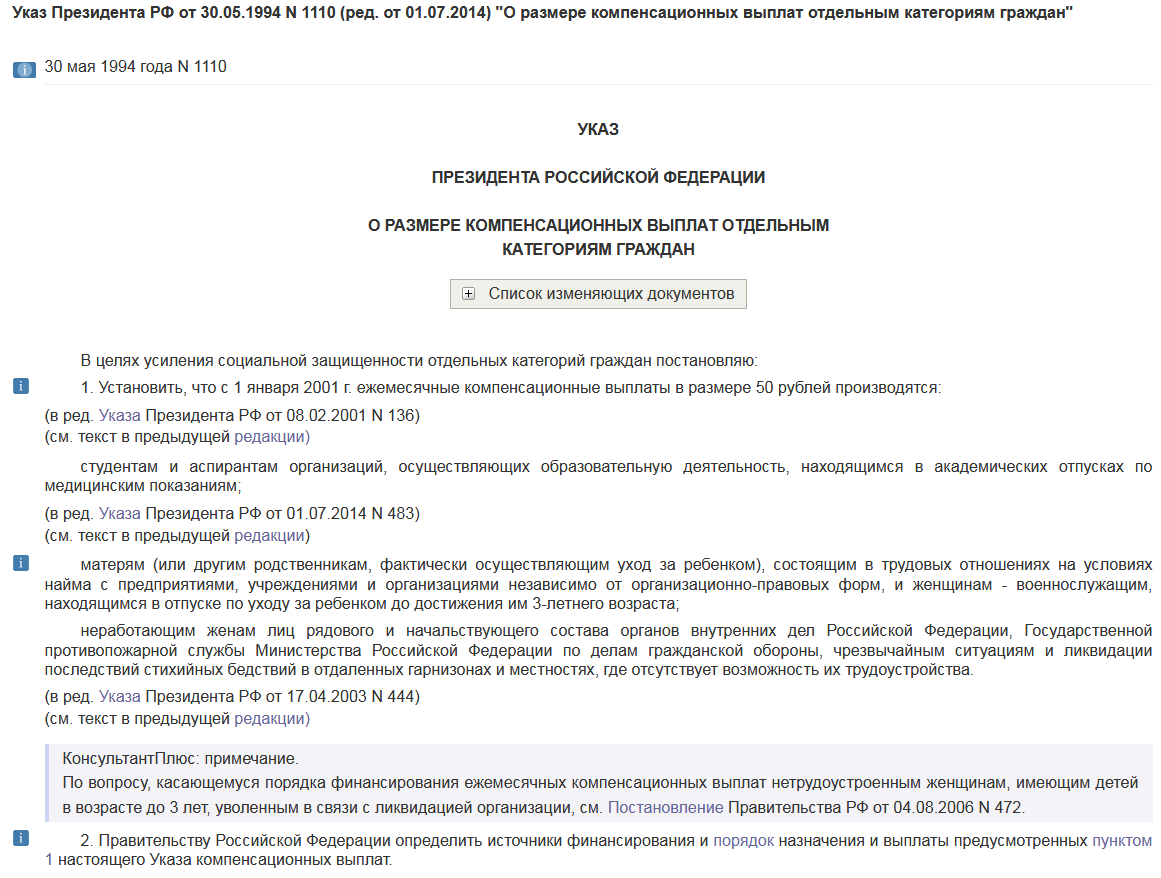 Пособие 50 рублей в отпуске по уходу за ребенком до 3 лет за счет работодателя