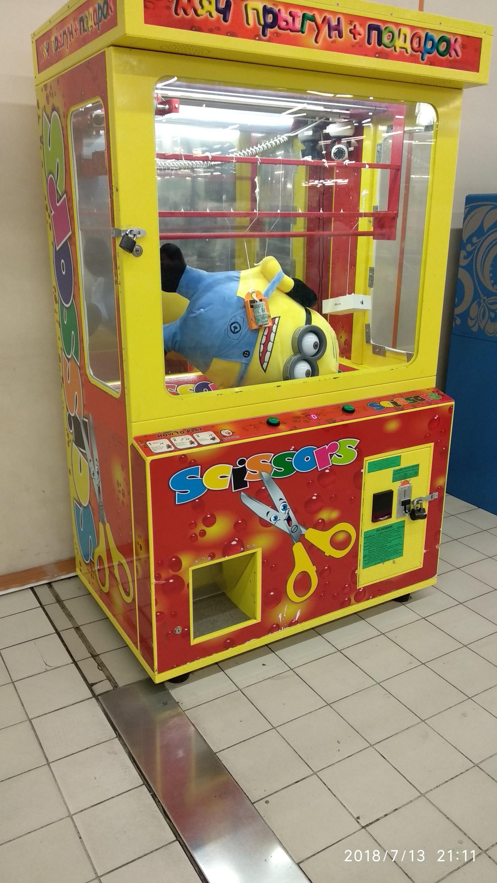 автоматы призов игровые выдачей