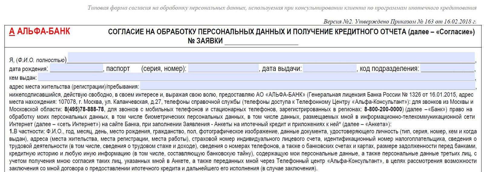 какой банк даёт кредит с плохой кредитной историей и просрочками без отказа в новосибирске