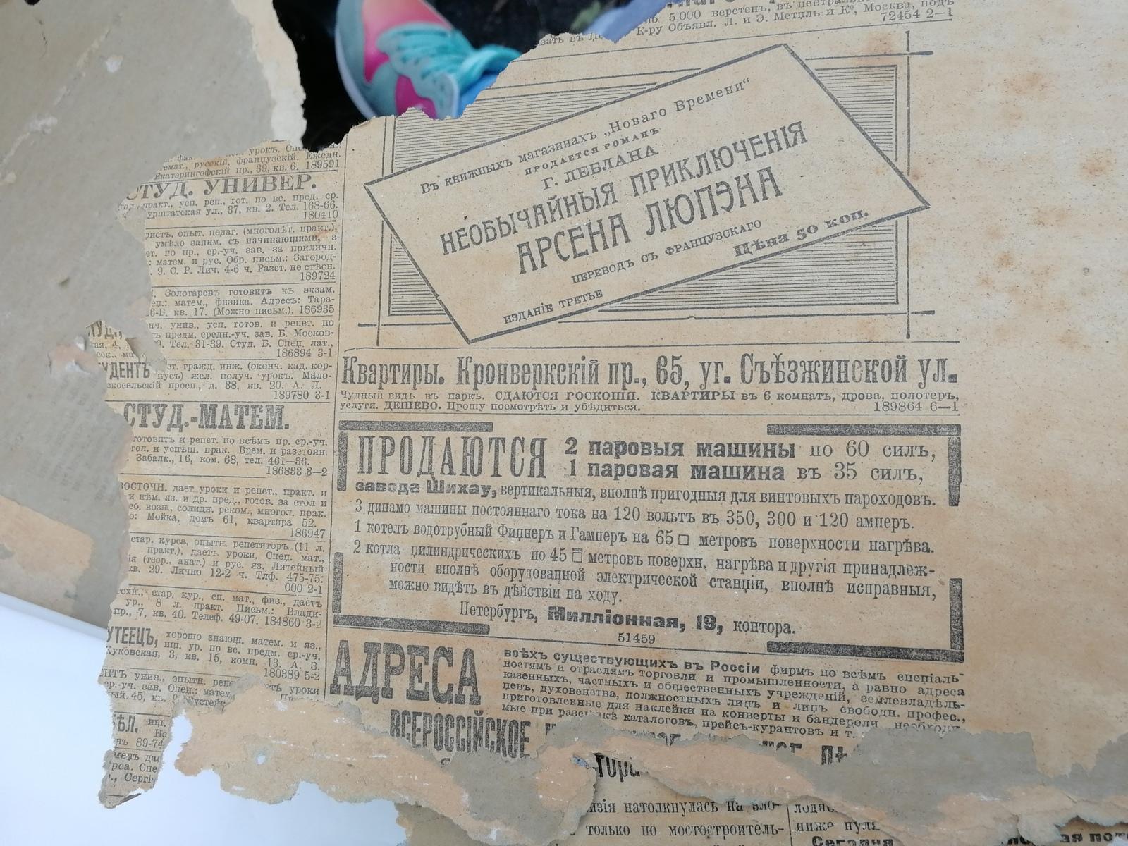 Обои история, беда, Газета. Разное foto 8