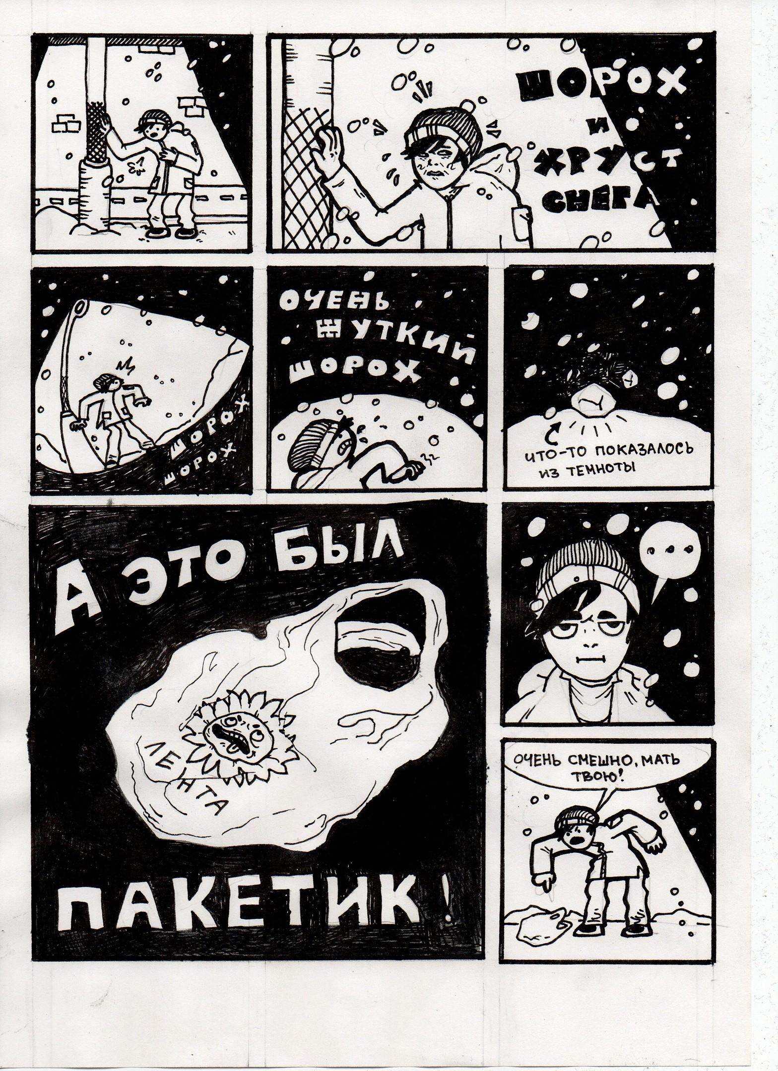 Онанировать и спать #7