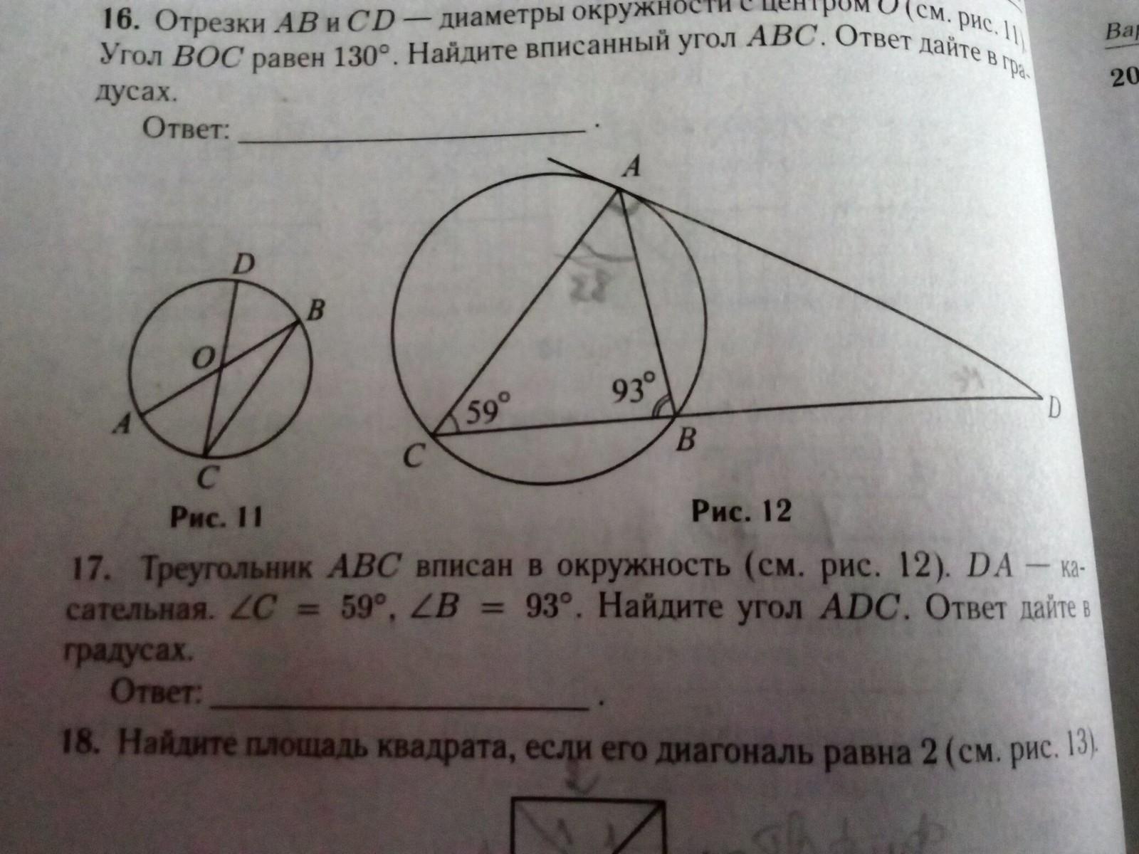 Решение задач на градусы составь алгоритм решения класса задач поиска площади