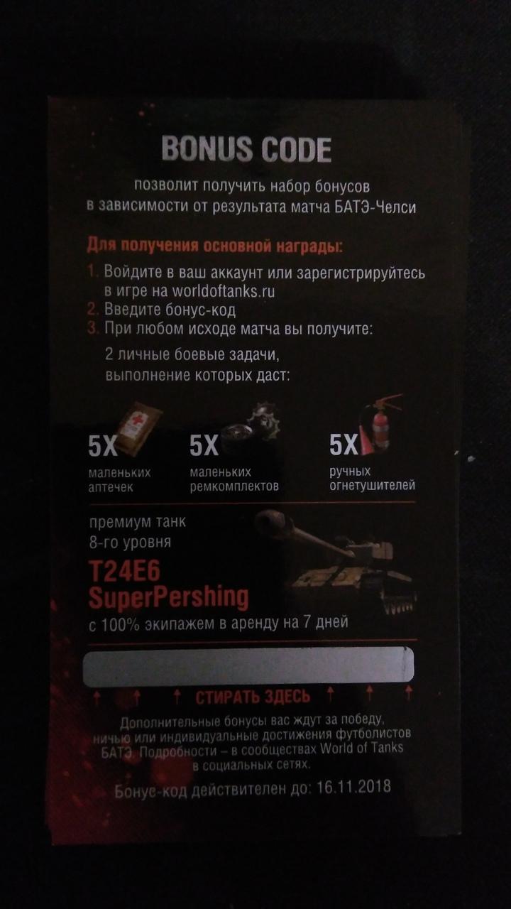бонус код на супер перш