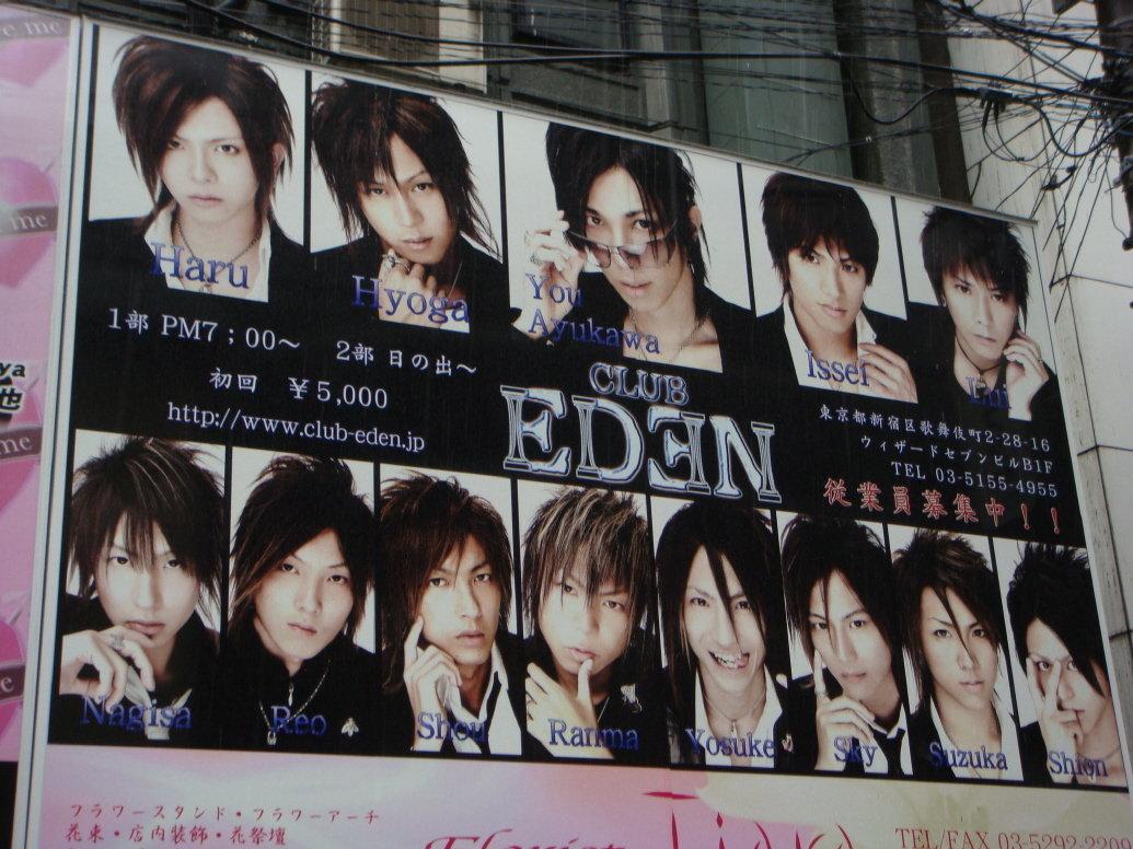 Клубы для мужчин в японии провокатор ночной клуб в астрахани