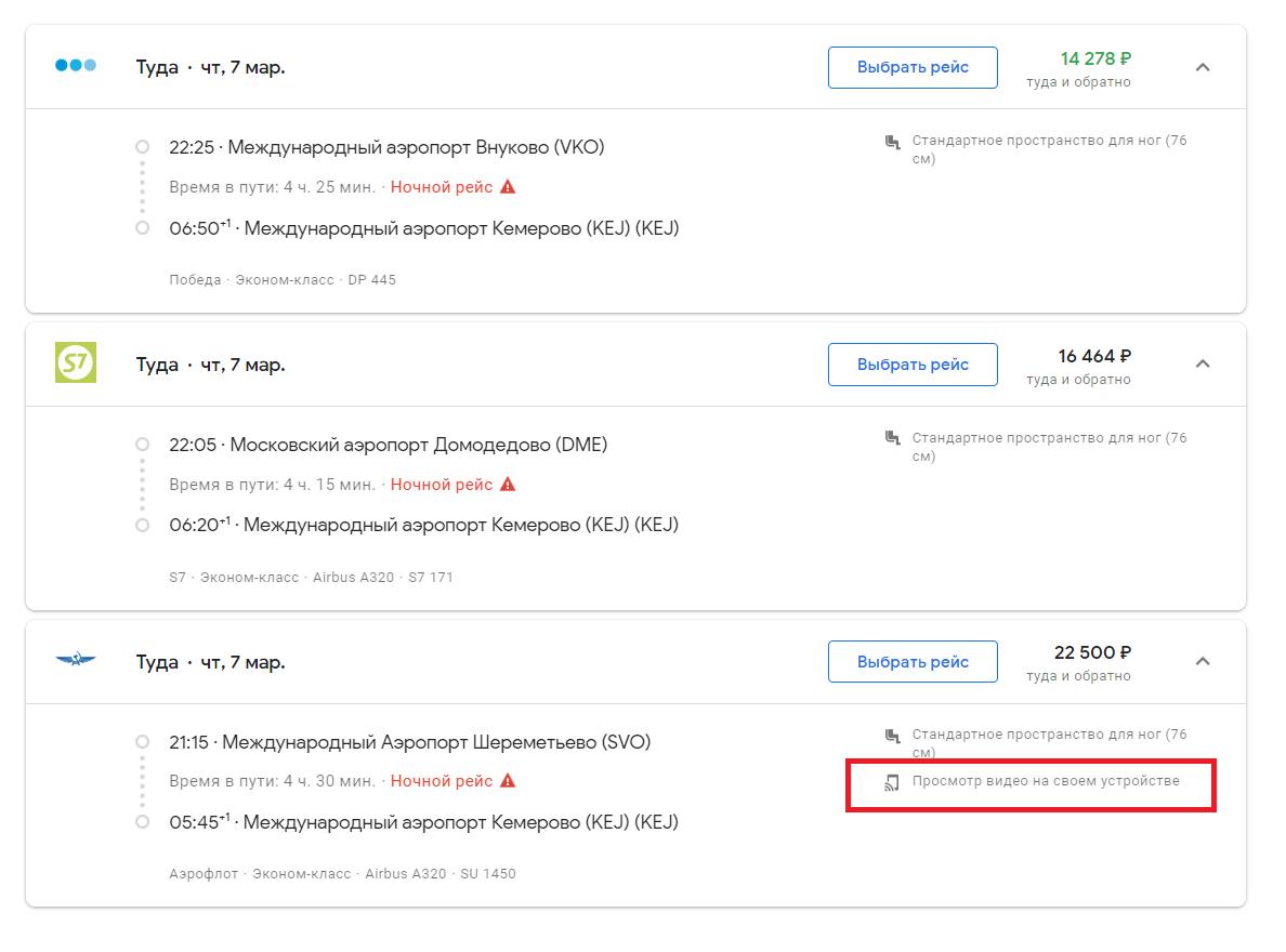 Победа аэрофлот авиабилеты купить расписание москва запорожье самолет расписание цена билета