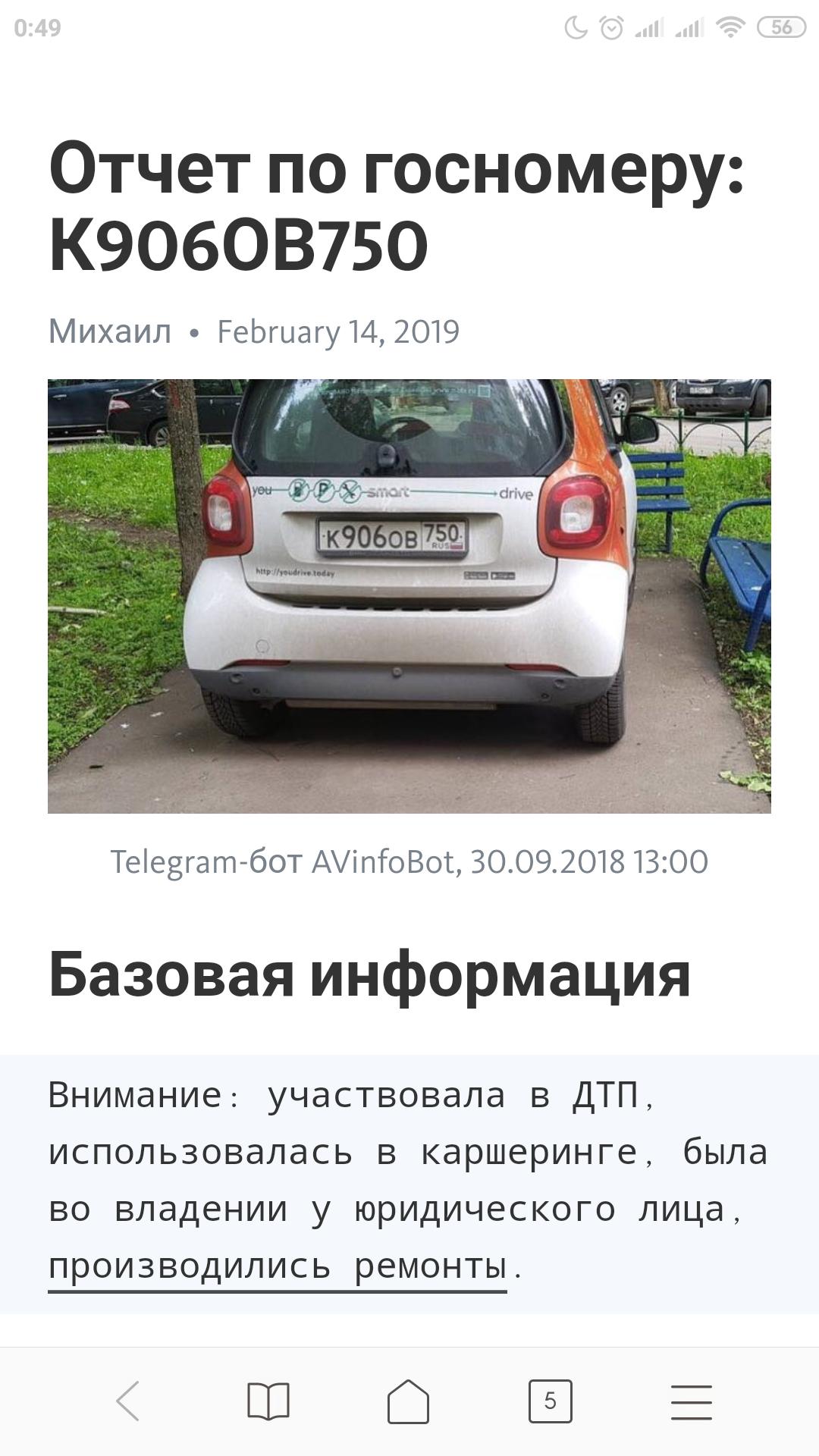 Как проверить арест на автомобиль по гос номеру бесплатно фссп