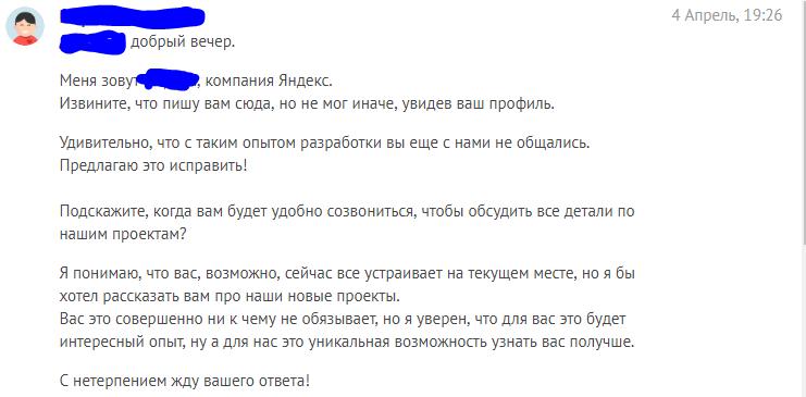 Яндекс ты просто хуй