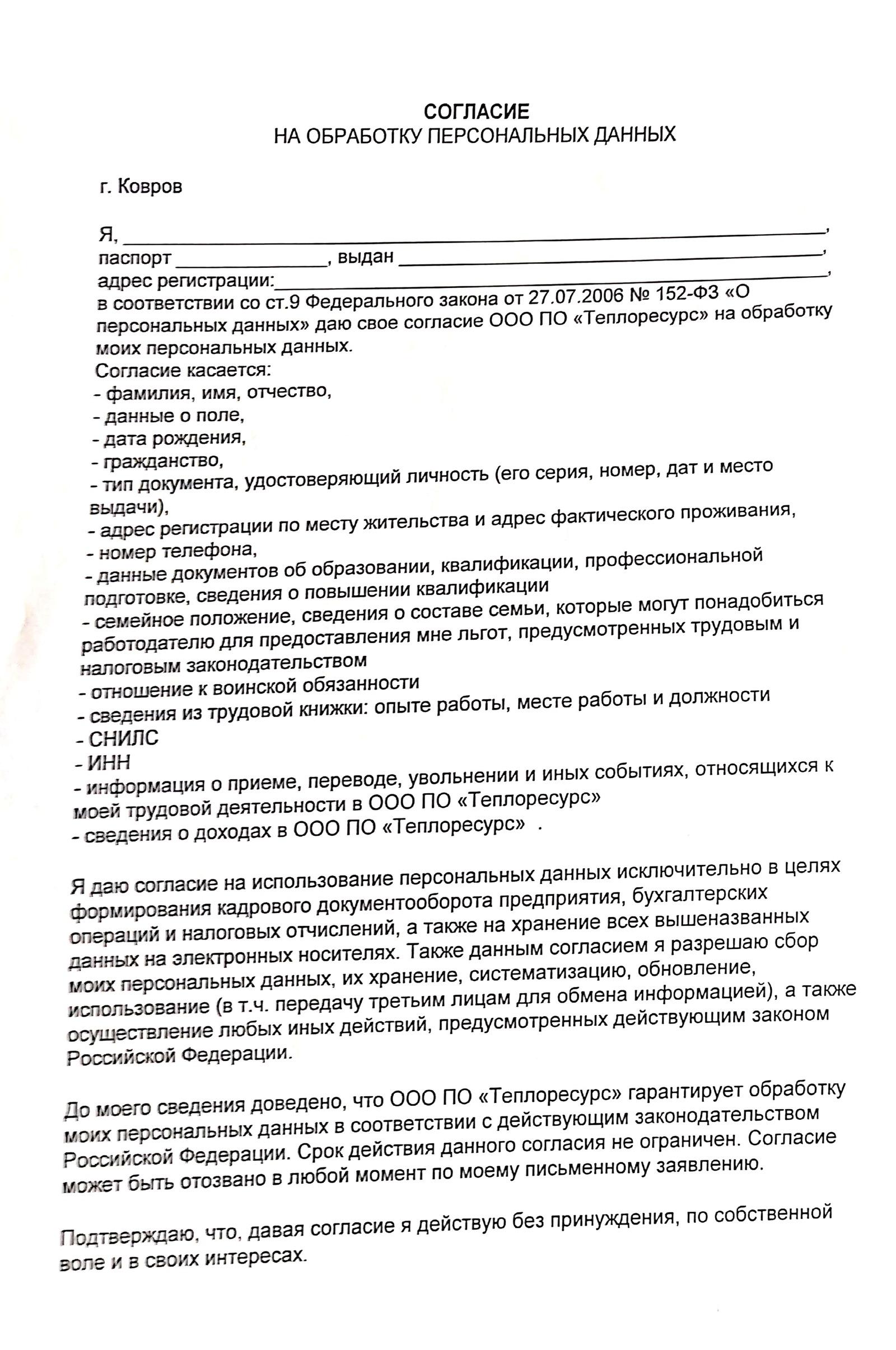 91966c4dcee9b Согласие на обработку персональных данных Обработка, Персональных, Данных,  Согласие, Добровольцы
