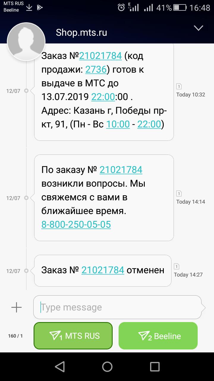 1d8174c8da105 Интернет-магазин который не смог Первый пост, Русский бизнес, МТС, И так