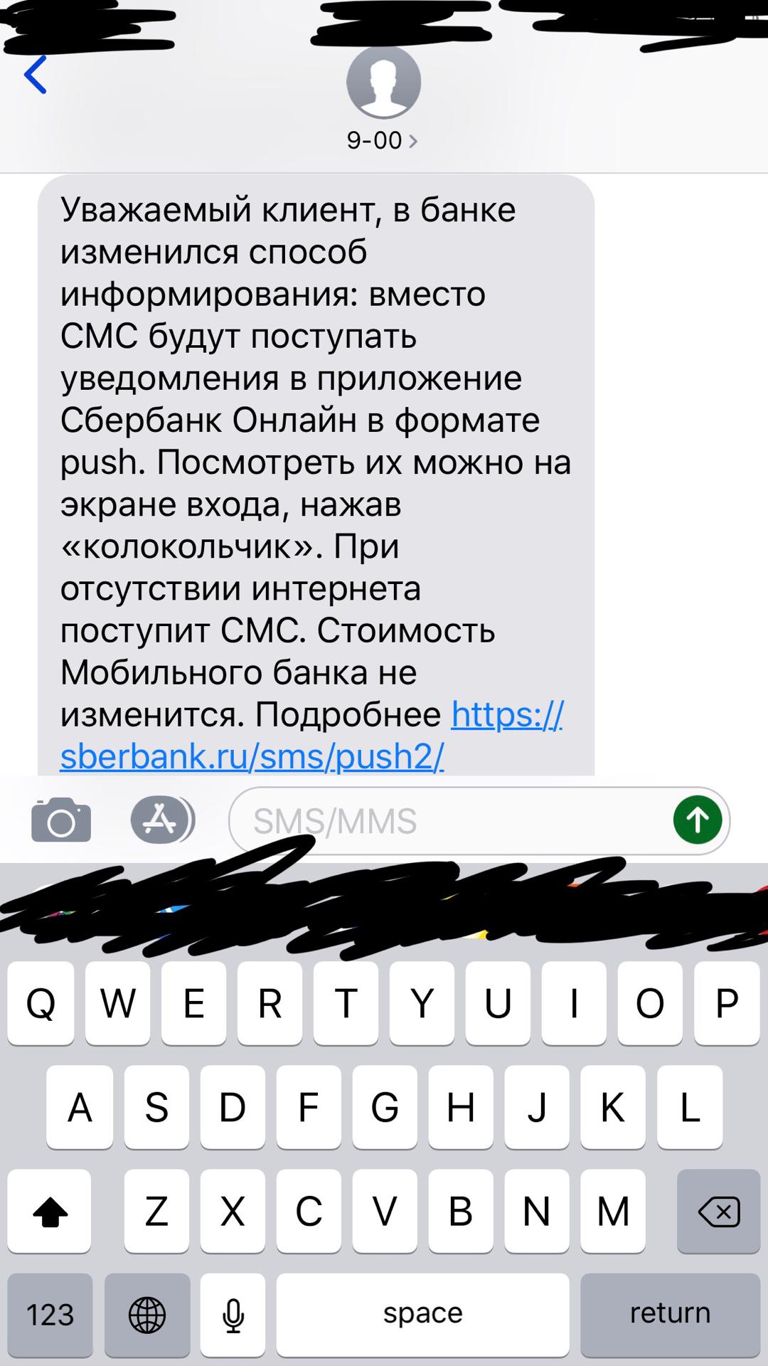 не работает онлайн банк сбербанк