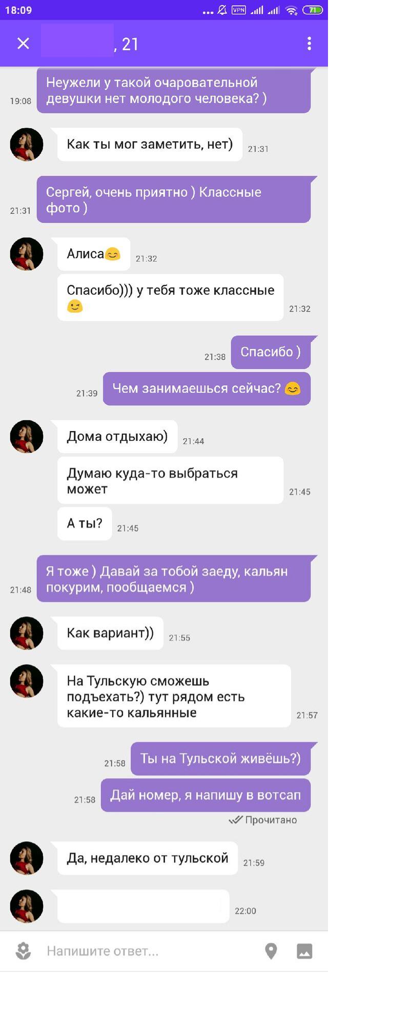 Девушки которые разводят на деньги в барах работа название работа в москве девушке 20 лет